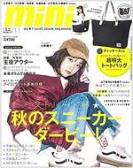 mini(ミニ) 2017年 11 月號 [雜誌]