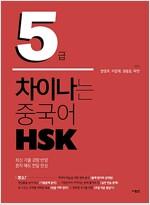 차이나는 중국어 HSK 5급 (본책 + 해설집 + 단어장 + MP3파일)