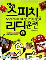 영어 스피치 리딩 훈련 Starter 1 (본책 + 워크북 + 스피치 리딩 트레이너 MP3 CD 1장)