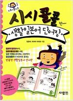 시시콜콜 생활일본어 단어장 (본책 + MP3 다운로드)