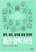 물리·화학 사전