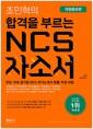 [중고] 조민혁의 합격을 부르는 NCS 자소서