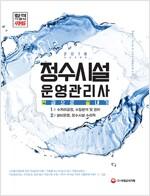 2018 정수시설운영관리사 한 권으로 끝내기