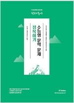 선재국어 수능형 문학 문제 정복하기