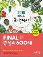 2018 에듀윌 조리기능사 필기 FINAL 총정리 600제