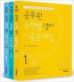 2018 이동기 공무원 유형별 영어 기출문제집 - 전3권