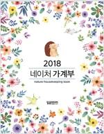 2018 네이처 가계부