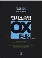 2018 Fortune 김춘환 민사소송법 OX 문제집