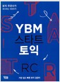 YBM 스타트 토익 RC (교재 + 해설집)