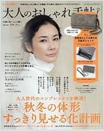 大人のおしゃれ手帖 2017年 11月號 [雜誌] (月刊, 雜誌)