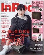 In Red (インレッド) 2017年 11月號 [雜誌] (月刊, 雜誌)