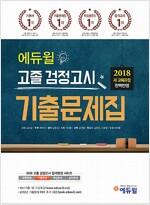 2018 에듀윌 고졸 검정고시 기출문제집