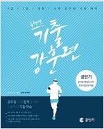 2018 유형별 기출 강훈련 + 구문분석집 - 전2권