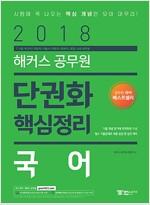 2018 해커스 공무원 단권화 핵심 정리 국어
