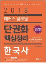 2018 해커스 공무원 단권화 핵심 정리 한국사