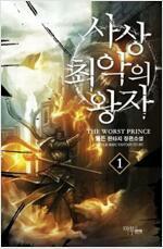 [세트] 사상 최악의 왕자 (총5권/완결)