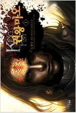 [세트] 권왕 마오 (총6권/완결)