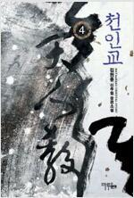 [세트] 천인교 (총4권/완결)