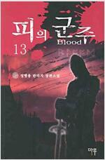 [세트] 피의 군주 (총13권/완결)