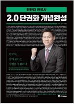 2018 전한길 한국사 2.0 단권화 개념완성