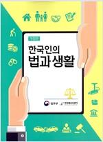 [중고] 한국인의 법과 생활