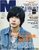 Men's NONNO(メンズノンノ) 2017年 11 月號 [雜誌]