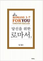 [세트] 팀 켈러, 당신을 위한 로마서 (전2권)