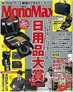 Mono Max (モノ·マックス) 2017年 11月號 [雜誌] (月刊, 雜誌)