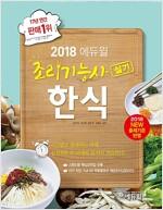 2018 에듀윌 조리기능사 실기 한식