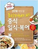 2018 에듀윌 조리기능사 실기 중식 일식.복어