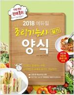 2018 에듀윌 조리기능사 실기 양식