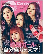 S Cawaii!(エスカワイイ) 2017年 10 月號 (雜誌)