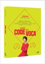 2018 김한나 경찰영어 Code Voca