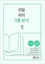 2018 국왕국어 기출 분석 - 전3권
