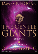 별의 계승자 2 : 가니메데의 친절한 거인