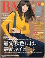 BAILA (バイラ) 2017年 11月號 [雜誌]