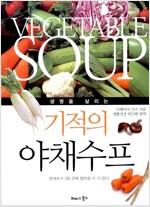 [중고] 생명을 살리는 기적의 야채수프