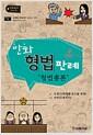 [중고] 만화 형법판례 - 형법총론