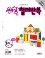 [중고] 수학 철저반복 PA단계 5호