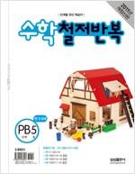 [중고] 수학 철저반복 PB단계 5호