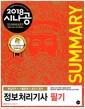 [중고] 2018 시나공 Summary 정보처리기사 필기 (핵심요약 241개 + 기출문제 15회)
