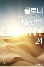 [세트] 콜로니 - 사르코시스트 No.12 (총24권/미완결)