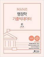 [중고] 2018 MANI 행정학 기출 빅데이터 - 전2권