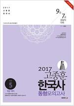 2017 고종훈 한국사 동형모의고사 season 5