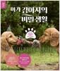 [중고] 아기 강아지의 비밀 생활