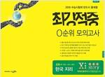 2018 최강적중 0순위 모의고사 한국지리 (2017년)