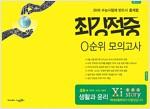 2018 최강적중 0순위 모의고사 생활과 윤리 (2017년)
