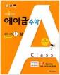 에이급 수학 중학 1-상 (2018)
