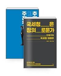 [세트] 국세청은 정의로운가 + 주진우의 이명박 추격기 - ...