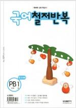 [중고] 국어 철저반복 PB단계 1호